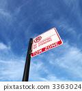 交通標誌 路標 交通號誌 3363024