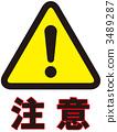 exclamation, mark, dangerous 3489287
