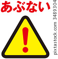 Danger signs _ red_005 3489304
