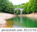 สะพานสาม Maizawa 3521705