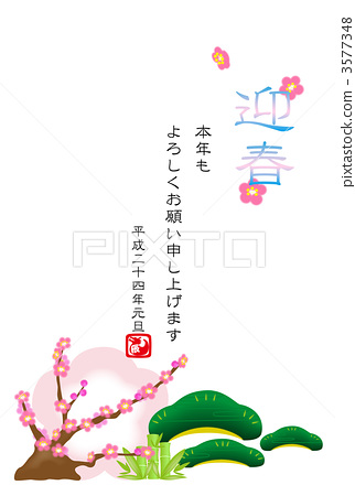 New Year cards Shochiku Mei (with letters) 3577348