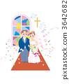 婚禮 3642682