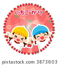 摘草莓 草莓 孩子 3873603