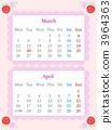 日曆 月曆 春天 3964363