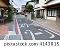 街道 優先人行道 一個人的日常生活中使用的路 4143815