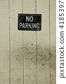 no, parking, sign 4185397
