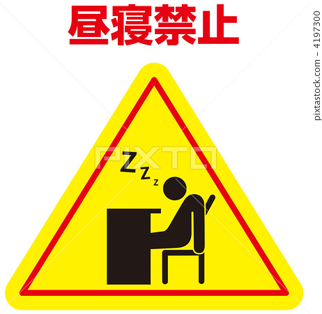 Drowsy not allowed - 12 4197300