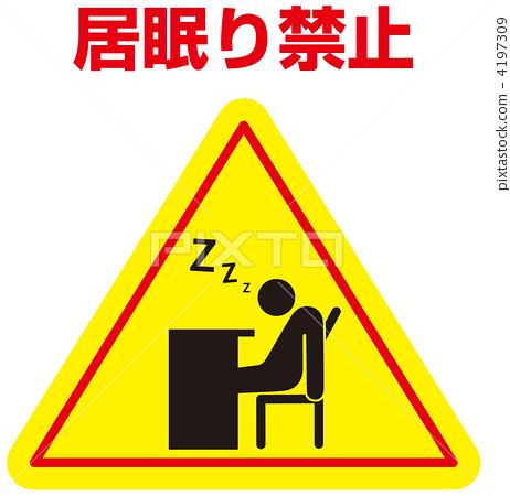 졸음 금지 -28 4197309