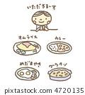 어린이, 요리, 구이 4720135
