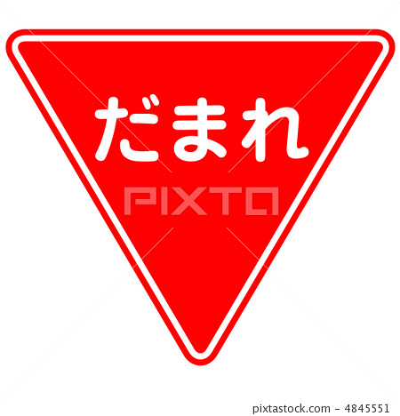 Inverted Triangle Triangle Shut Up Stock Illustration 4845551