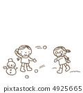 아이들의 눈싸움 4925665