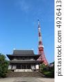 도쿄 타워와 조우 죠 4926413