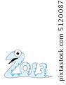 2013年 巳年 5120087
