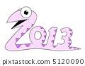 2013年 巳年 5120090