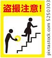 偷窺注意警告 -  10 5250303