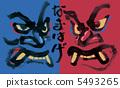 아키타 현, 미치노쿠, 오가 시 5493265