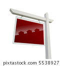 Real Estate Sign with House Silhouette with Clipping Path 5538927