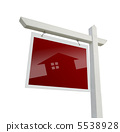 Real Estate Sign with House Silhouette with Clipping Path 5538928