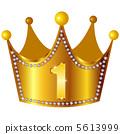 王冠 第一名 矢量 5613999