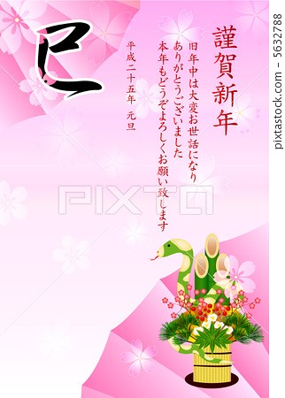 新年的聖誕樹裝飾 蛇 大毒蛇 5632788