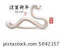 蛇 大毒蛇 蛇年 5642157