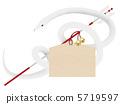 白蛇 儀仗箭頭 蛇 5719597