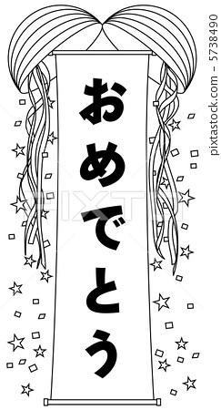 Kusutama (Congratulations) -4 5738490