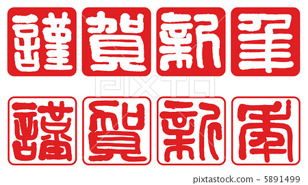 happy new year gong xi fa cai chinese character 5891499
