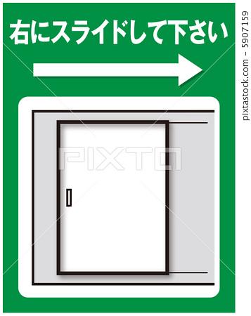 Sliding door (right side) -3 5907159