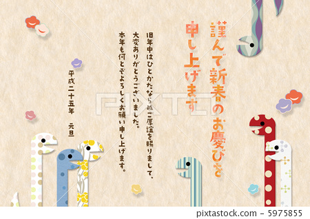 New Year's card with snake characters entrance 5975855