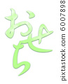 Osechi Green 6007898