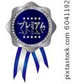 高级框架豪华钻石 6041192