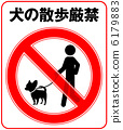 Dog walk strictly prohibited -2 6179883