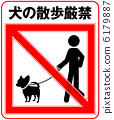Dog walk strictly prohibited-6 6179887