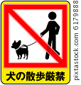 Dog walk strictly prohibited - 7 6179888