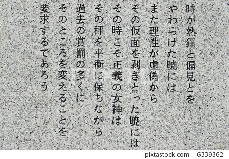 Dr. Pearl's words inscribed on the honorific monument (Yasukuni Shrine · Yukarikan / Chiyoda ku Tokyo district of Tokyo) 6339362