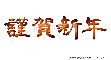 happy new year gong xi fa cai chinese character 6407487