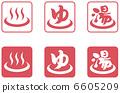 온천 아이콘 -10 6605209