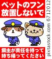 寵物的糞便被禁止 6712012