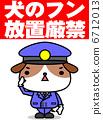 狗屎禁止 6712013