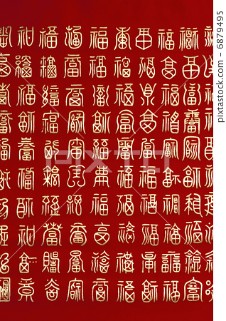 Chinese characters 6879495