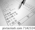 printed matter, printed paper, price 7142324