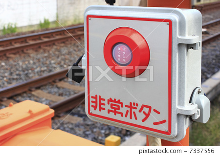 Emergency button on railway railway crossing 7337556