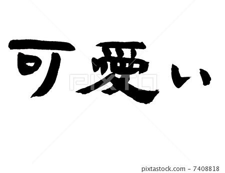 [刷]漢字假名可愛 7408818