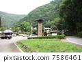 Chikasagyo溫泉入口 7586461