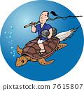 浦島太郎 爬行動物 爬蟲類的 7615807