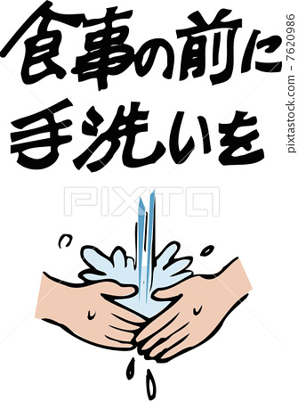 Hand wash before meals 7620986