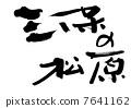 Miho no Momara 7641162