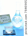 Father's Day Image (Cold Sake) 7646965
