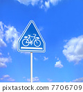 bicycle crossing zone 7706709
